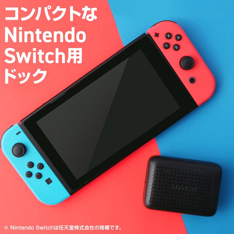 コンパクトなNintendo Switchドッグ