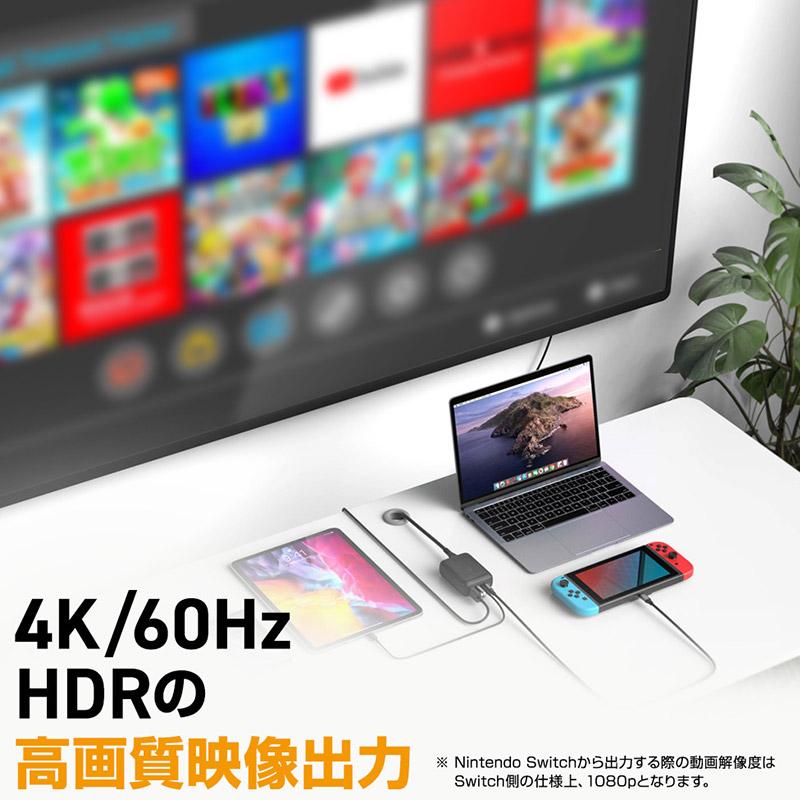 USB-CポートにNintendo Switchを接続すれば、HDMIポートから映像出力が可能。Nintendo Switchの純正ドックと同じように、テレビやディスプレイにゲーム画面を出力できます。 ※ Nintendo Switchを接続する場合、Switchの仕様上、コンセントからの電力供給がされていない状態では、映像は出力されません。