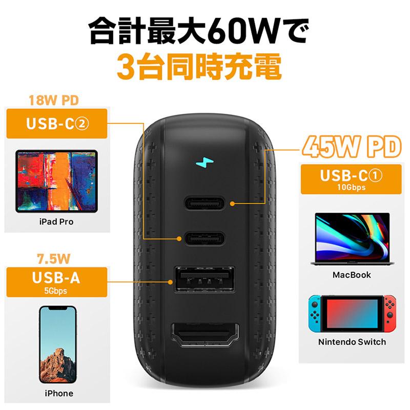 USB-C(45W)、USB-C(18W )、 USB-A(7.5W)の3つの充電ポートを搭載。 Nintendo Switchはもちろん、MacBook, iPad, iPhone, Apple WatchやAirPodsに至るまで、あなたの持っている様々なデバイスを充電できます。合計最大60Wの高出力で、それぞれのデバイスの急速充電も可能にします。USB-C Power Deliveryを搭載しているため、これひとつでMacBookやノートPCを充電することができるパワフルなアダプタです。