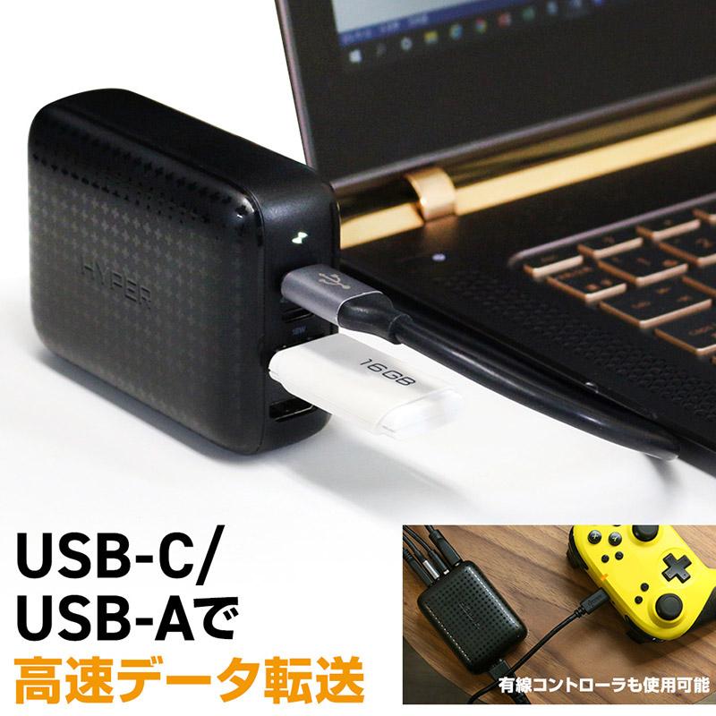 45W USB-Cポートと7.5W USB-Aポートはデータ通信も可能。MacBook Pro/Air、iPad Pro/Air、ノートパソコンなどのUSB-C搭載デバイスに、USB-Aデータドライブやマウス・キーボードなどの周辺機器を接続してお使いいただけます。45WのUSB-Cポートは最大10Gbps、USB-Aポートは高速USB 3.1 Gen 1を搭載し、5Gbpsの転送速度に対応します。USB-Aポート利用で有線コントローラーの利用も可能です。