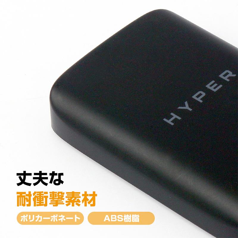 「HyperJuice マグネット式ワイヤレスモバイルバッテリー」は、耐火性の高いポリカーボネートとABS樹脂を合わせる事で優れた耐衝撃性を実現。