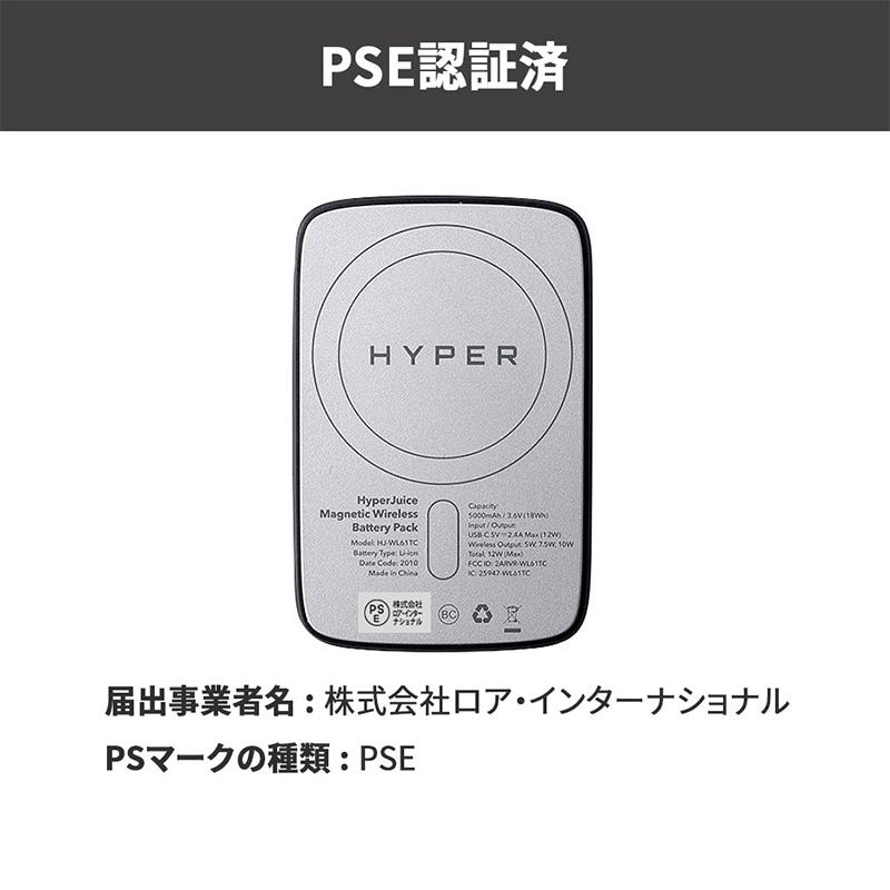 「HyperJuice マグネット式ワイヤレスモバイルバッテリー」は、日本国内の安全基準PSE認証済。届け出事業者名:株式会社ロア・インターナショナル。PSマークの種類:PSE。