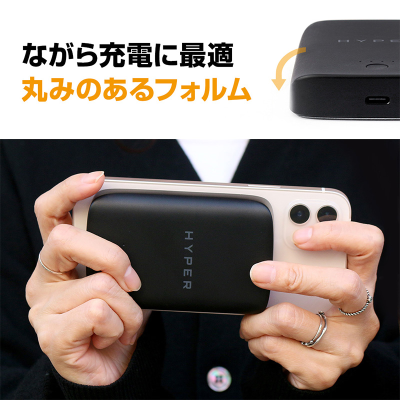 「HyperJuice マグネット式ワイヤレスモバイルバッテリー」はながら充電に最適な丸みのあるフォルム