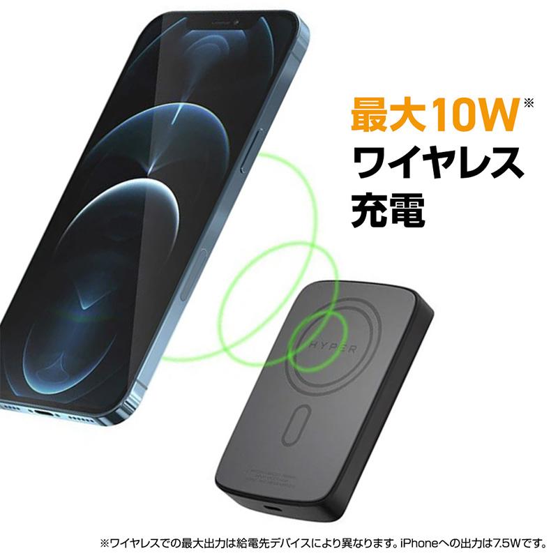 「HyperJuice マグネット式ワイヤレスモバイルバッテリー」、10Wワイヤレス充電対応デバイスの場合、最大10Wの高出力ワイヤレス充電が可能。