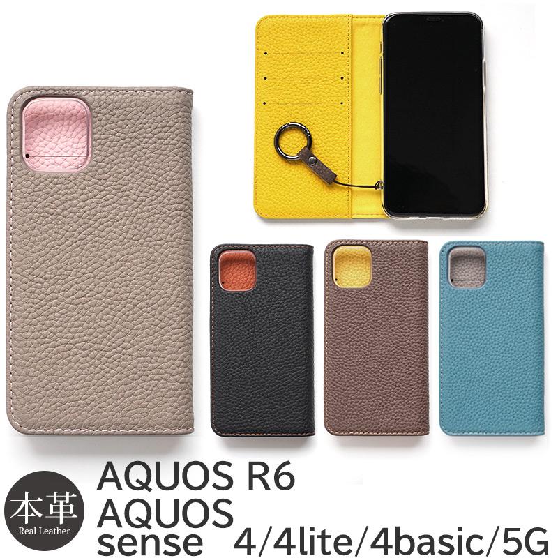 tender for AQUOS R6 ケース ( アクオス アールシックス ケース ) ・ AQUOS sense4 ケース / sense4 lite ケース / sense4 basic ケース / sense 5G ケース ( アクオス センス フォー ケース / アクオス センス ファイブジー ケース )