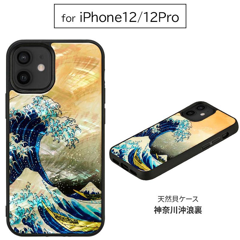 iKins shell iPhone 12 / 12 Pro case 「天然貝ケース 北斎」