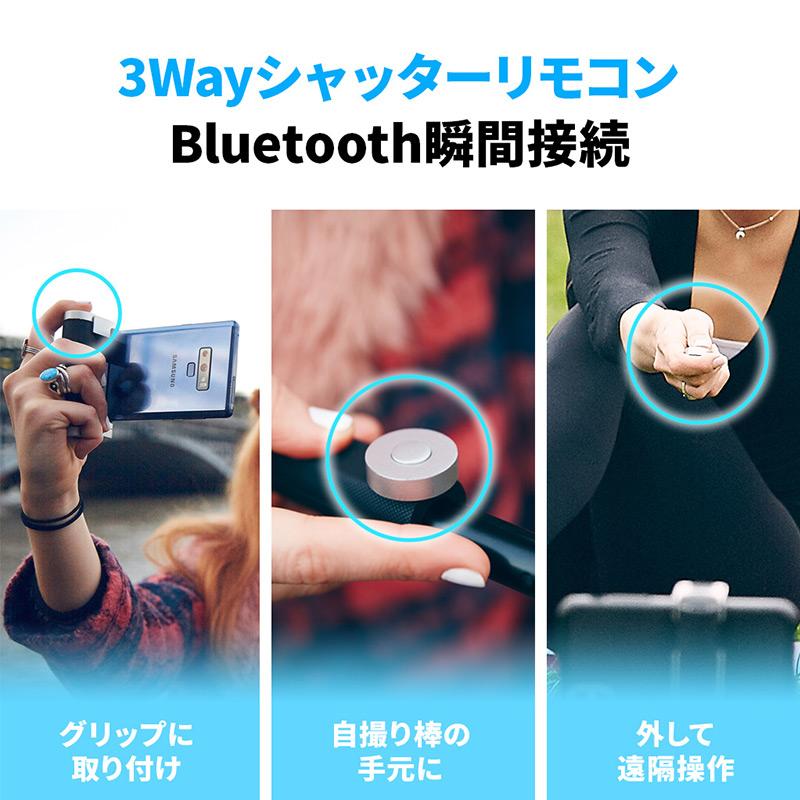 3Wayシャッターリモコン Bluetooth瞬間接続 Bluetooth4.0を搭載したリモコンはボタンを1度押すだけで簡単にデバイスに接続できます。シャッターリモコンは、グリップ部、セルフィ―スティックのハンドル部、また最大10mまで利用可能な遠隔シャッターとして利用できます。
