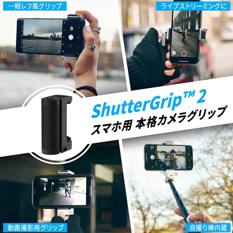 ShutterGrip2(シャッターグリップ2)は、スマートフォンをその場で簡単に本格的なカメラに変身させ、撮りたい一瞬を確実に撮影できる、ポケットサイズのスマートフォン用カメラグリップです。カメラの持つそのレトロな感覚を再現しながら、便利な機能をスマートにまとめた製品です。