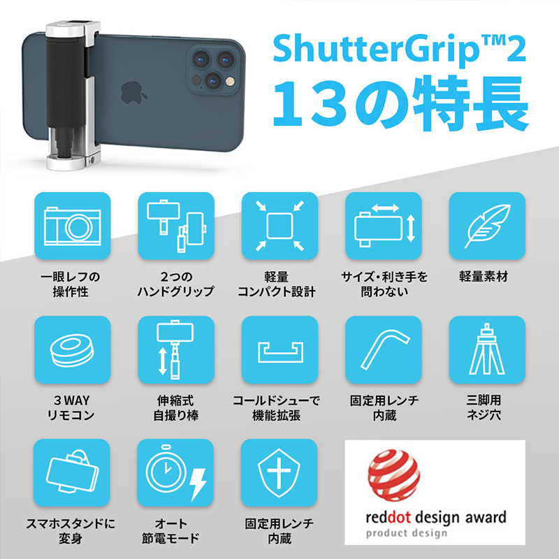 ShutterGrip 13の特徴