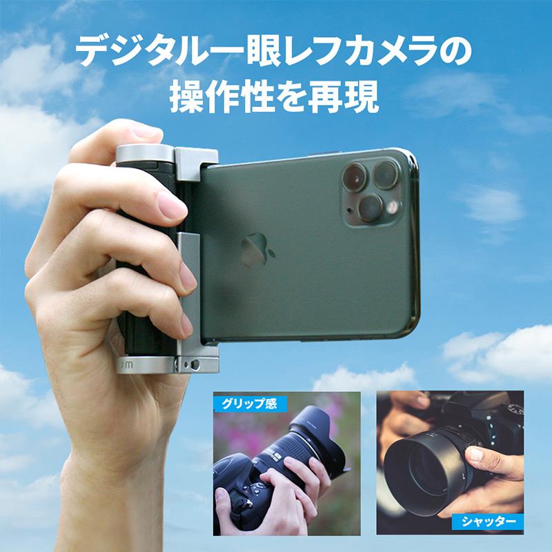 デジタル一眼レフカメラの快適な操作性をスマートフォンで再現します。グリップからシャッターボタンの配置に至るまで、スマートフォンでの撮影をより快適なものにすべく、最適な設計がなされています。