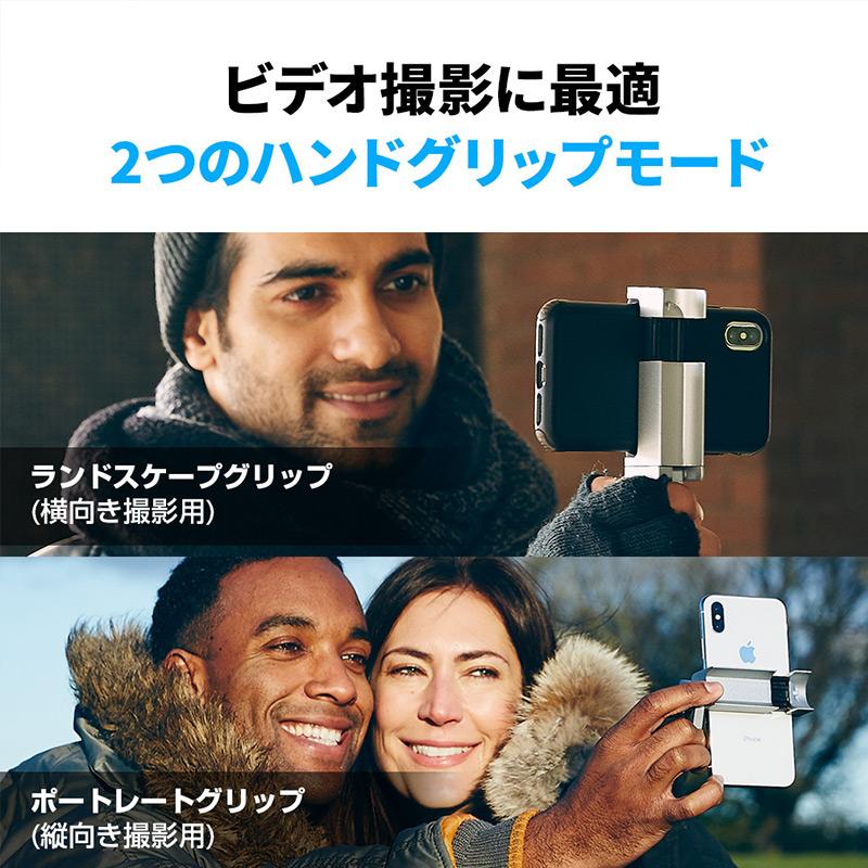 ビデオ撮影に最適 2つのハンドグリップモード ShutterGrip™ 2は、写真だけでなくビデオ撮影にも最適です。横向きでの撮影用のランドスケープグリップと、縦向きでの撮影用ポートレートグリップの2種類の使い方が可能です。
