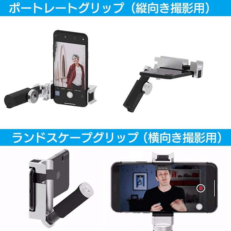 ランドスケープグリップ(横向き撮影用) グリップを下に展開する事で、横向き動画撮影用のハンドグリップになります。長時間の撮影も安定的に行うことができます。 ポートレートグリップ(縦向き撮影用)携帯と平行方向にグリップを90度回転させると360°多方向に変形可能で、ポートレートグリップとして使用します。SNSの撮影や、ポートレート撮影をより快適に行うことができます。