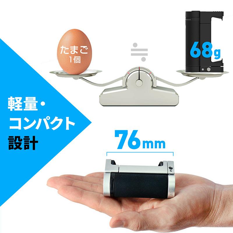 軽量・コンパクト設計 重量68g、本体サイズ7.6cmと軽量・コンパクトに設計されました。ポケットに入れても気にならない大きさで、気軽に携帯できます。