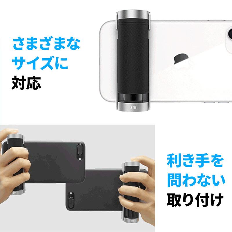 さまざまなサイズに対応 利き手を問わない取り付け 利き手、好みに合わせてスマートフォンの左側、右側にも取り付ける事ができます。シリコン製のグリップは、利き手を問わずに抜群のホールド感をもたらします。※ 対応スマートフォン幅は60~85㎜までで、ボリュームボタンをシャッターとして使用するスマートフォンに対応します。