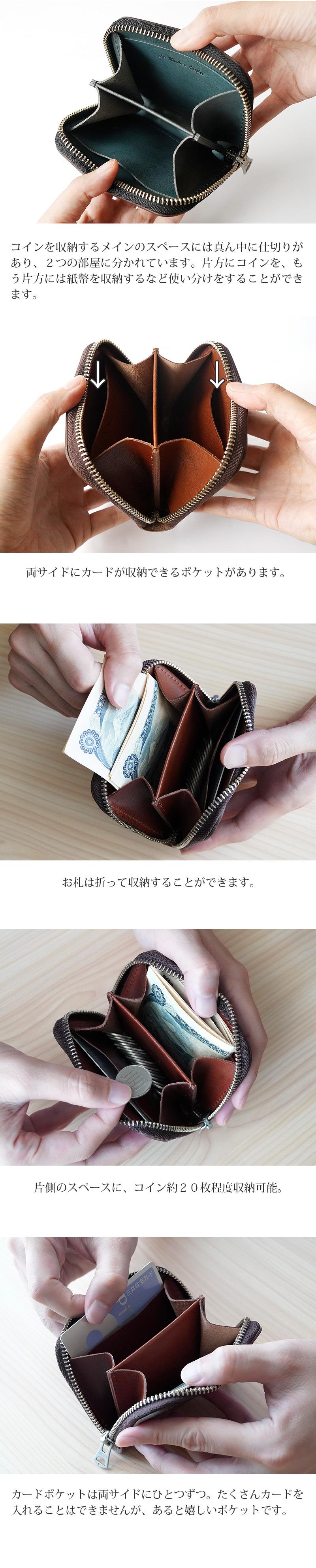 コインを収納するメインのスペースには真ん中に仕切りがあり、2つの部屋に分かれています。片方にコインを、もう片方には紙幣を収納するなど使い分けをすることができます。