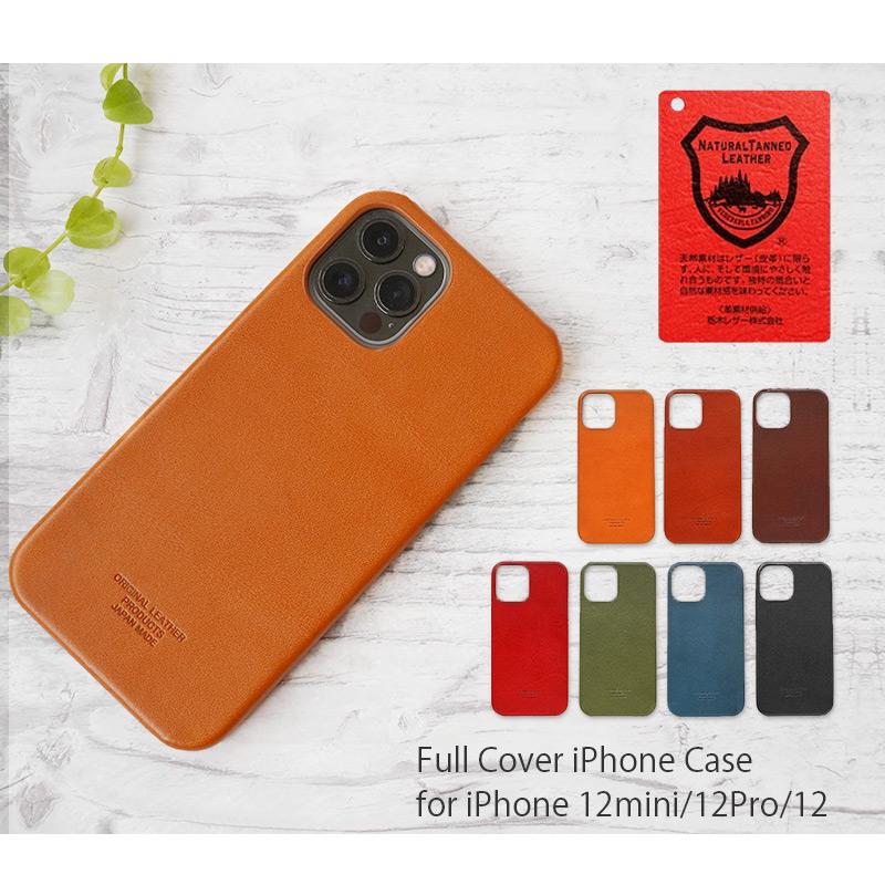 フルカバーiPhone12/12Pro/12miniケース