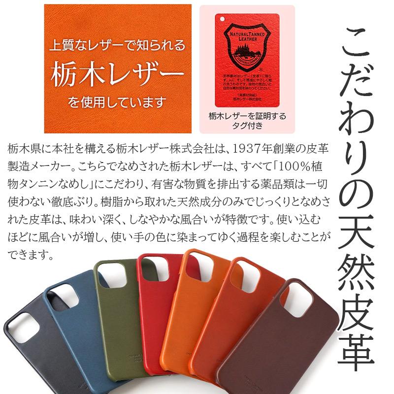 栃木県に本社を構える栃木レザー株式会社は、1937年創業の皮革製造メーカー。こちらでなめされた栃木レザーは、すべて「100%植物タンニンなめし」にこだわり、有害な物質を排出する薬品類は一切使わない徹底ぶり。樹脂から取れた天然成分のみでじっくりとなめされた皮革は、味わい深く、しなやかな風合いが特徴です。使い込むほどに風合いが増し、使い手の色に染まってゆく過程を楽しむことができます。