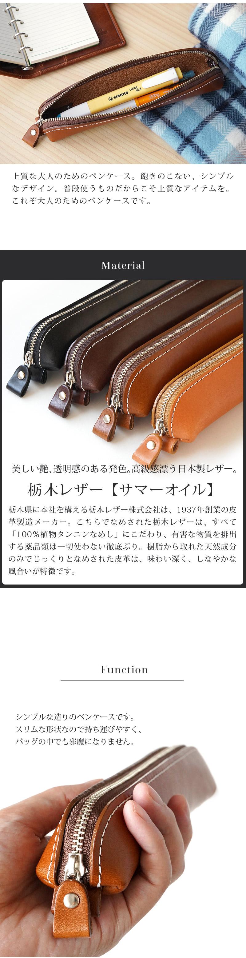 上質な、大人のためのペンケース。シンプルな造りのペンケース。スリムな形状なので持ち運びやすく、バッグの中でも邪魔になりません。