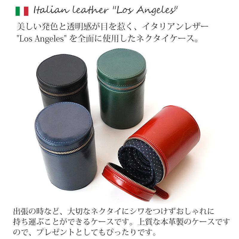 パッと目を惹くイタリアンレザーを使用したネクタイケースです。大切なネクタイの保管や持ち運びに最適なアイテムです。