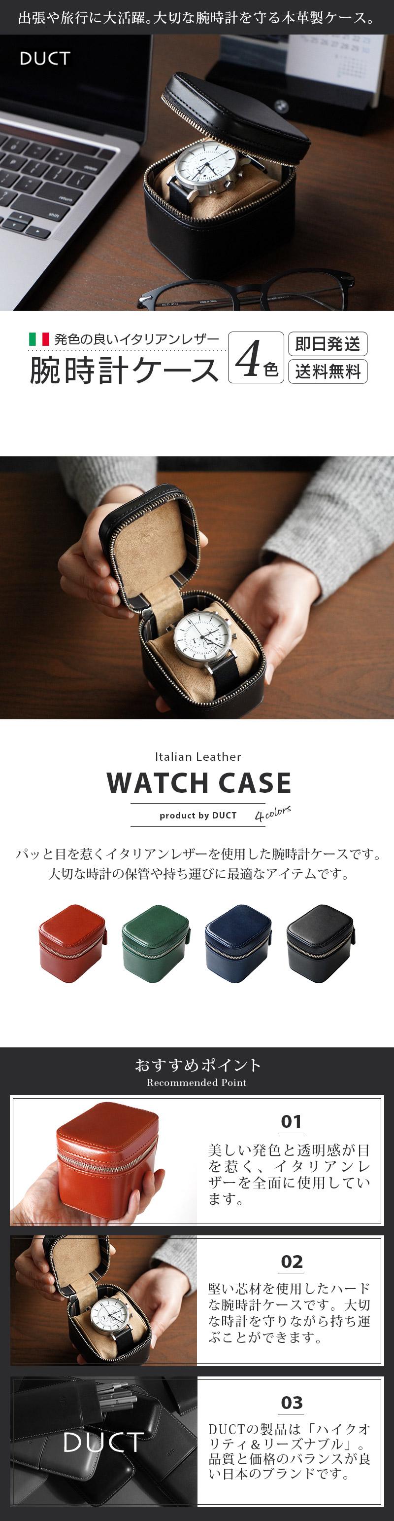 パッと目を惹くイタリアンレザーを使用した腕時計ケースです。大切な時計の保管や持ち運びに最適なアイテムです。