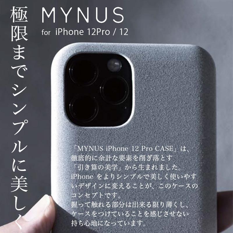 「MYNUS iPhone 12 Pro CASE」は、徹底的に余計な要素を削ぎ落とす「引き算の美学」から生まれました。iPhoneをよりシンプルで美しく使いやすいデザインに変えることが、このケースのコンセプトです。