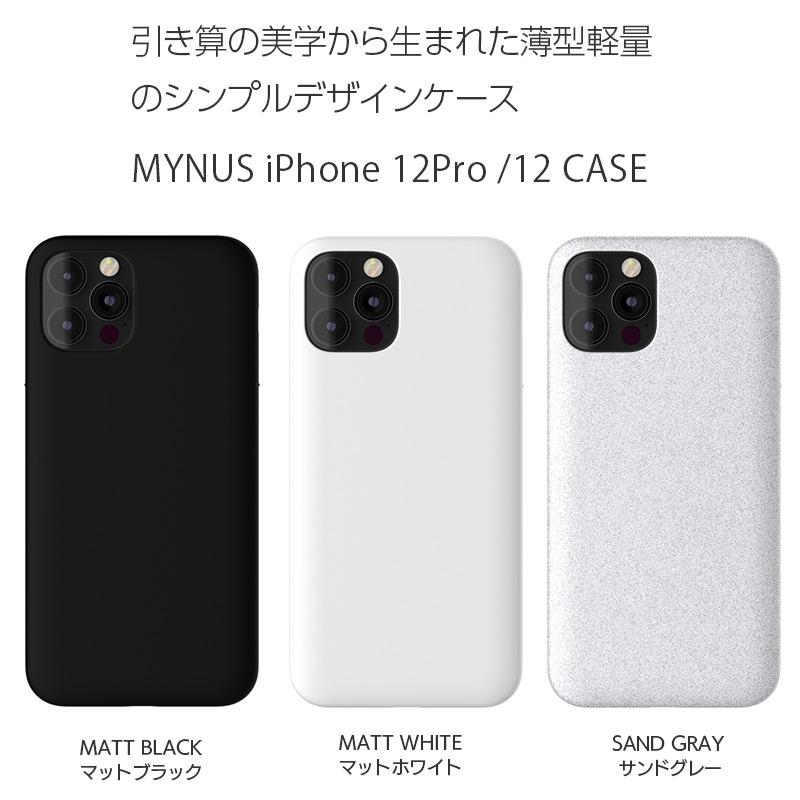 引き算の美学から生まれた薄型軽量のシンプルデザインケース。iPhone12 Pro/12 CASE
