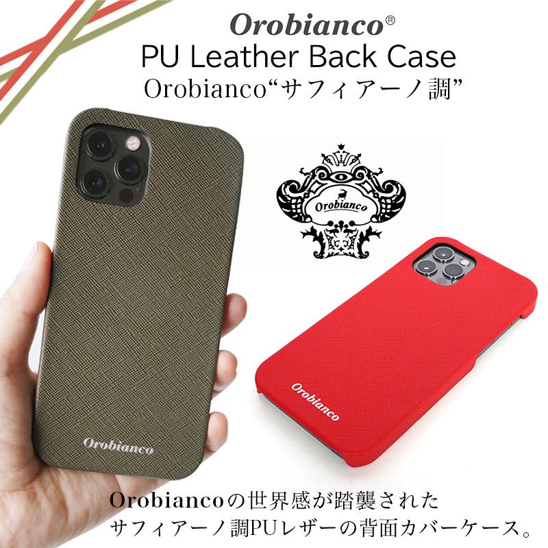 Orobiancoの世界感が踏襲されたサフィアーノ調PUレザーの背面カバーです。