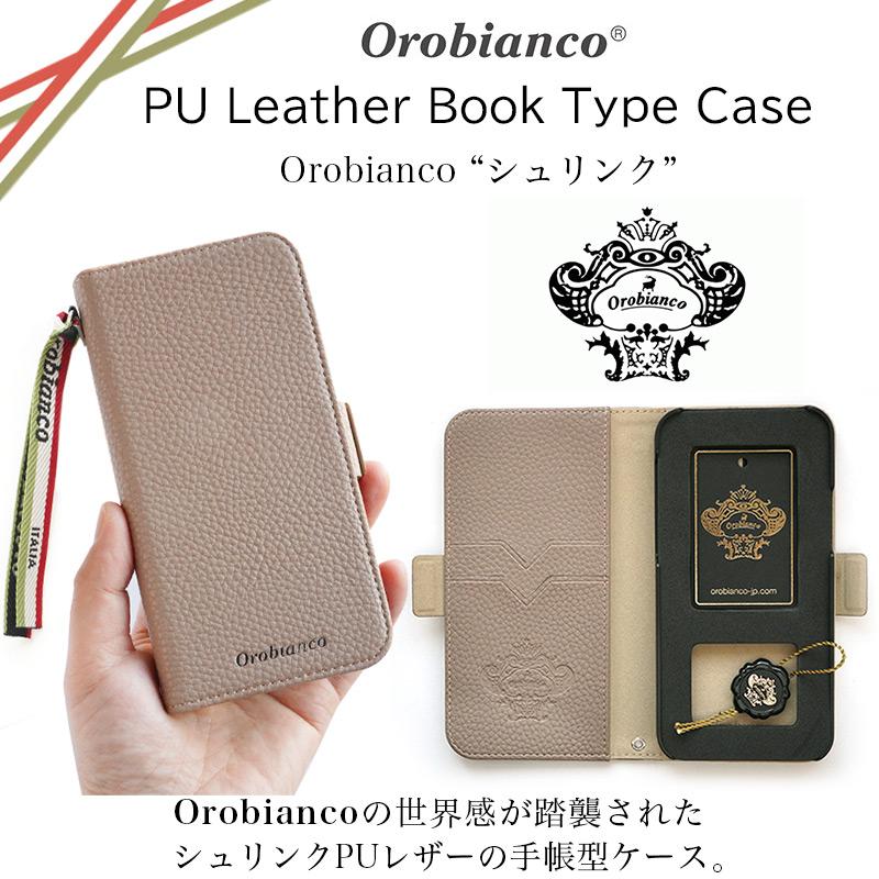 Orobiancoの世界感が踏襲されたシュリンクPUレザーの手帳型ケース。