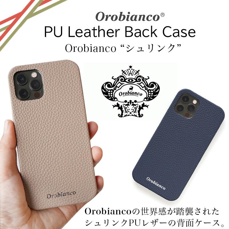 Orobiancoの世界感が踏襲されたシュリンクPUレザーの背面カバーです。