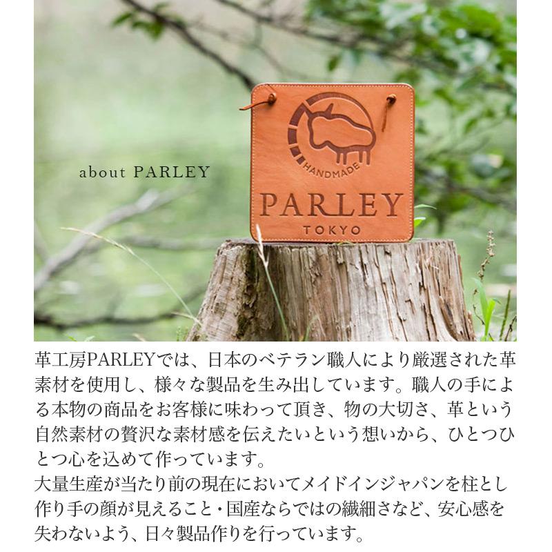 革工房PARLEYでは、日本のベテラン職人により厳選された革素材を使用し、様々な製品を生み出しています。職人の手による本物の商品をお客様に味わって頂き、物の大切さ、革という自然素材の贅沢な素材感を伝えたいという想いから、ひとつひとつ心を込めて作っています。 大量生産が当たり前の現在においてメイドインジャパンを柱とし作り手の顔が見えること・国産ならではの繊細さなど、安心感を失わないよう、日々製品作りを行っています。
