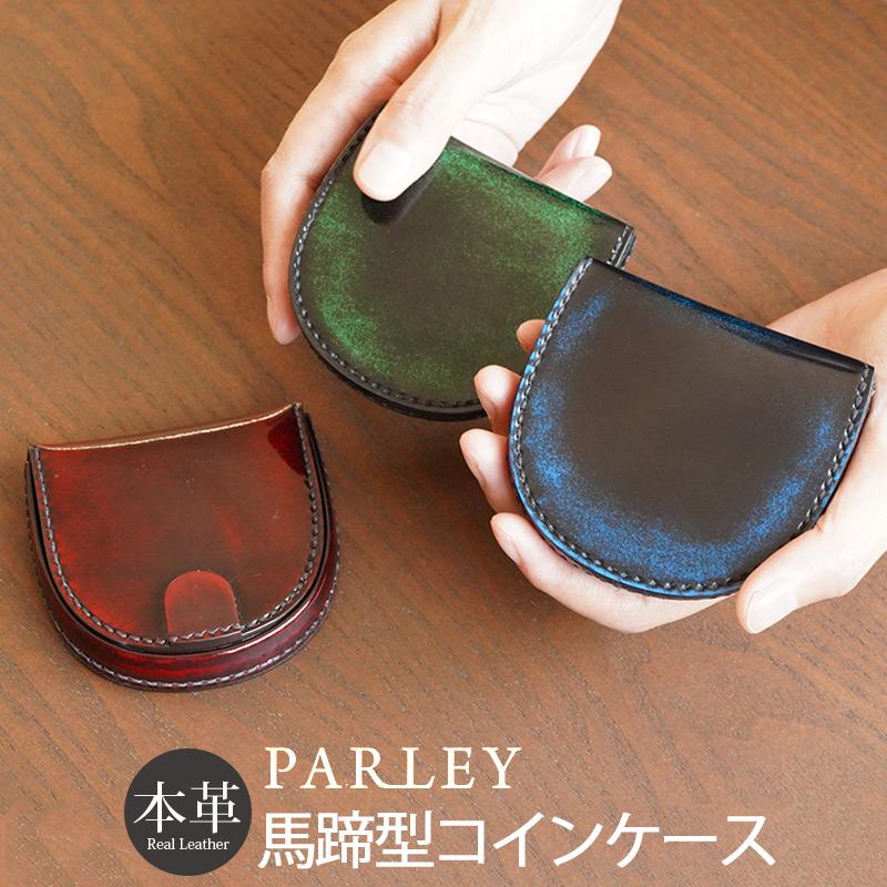 PARLEY 馬蹄型小銭入れ