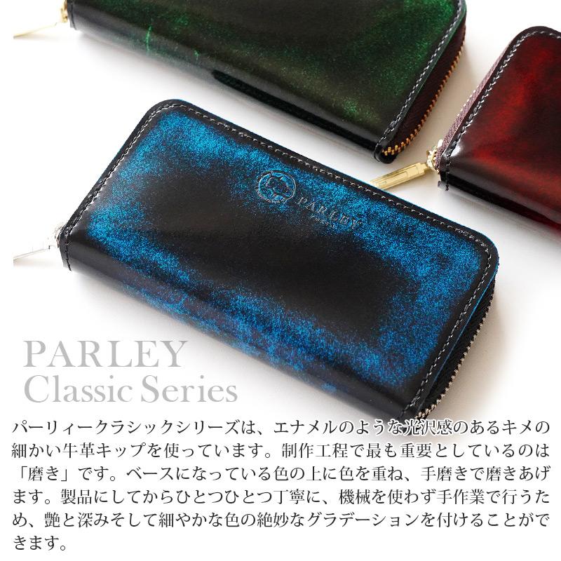 パーリィークラシックシリーズは、エナメルのような光沢感のあるキメの細かい牛革キップを使用しています。ベースカラーの上に色を重ねて、ひとつひとつ手磨きをしているので、艶と深みのある絶妙なグラデーションがほどこされています。