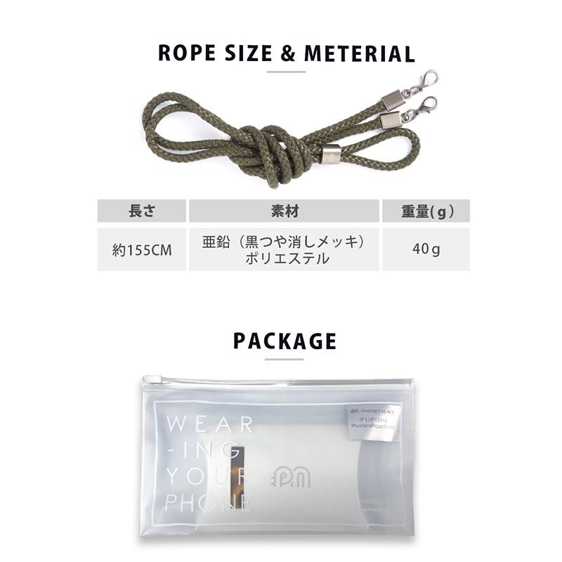 ロープサイズとパッケージ