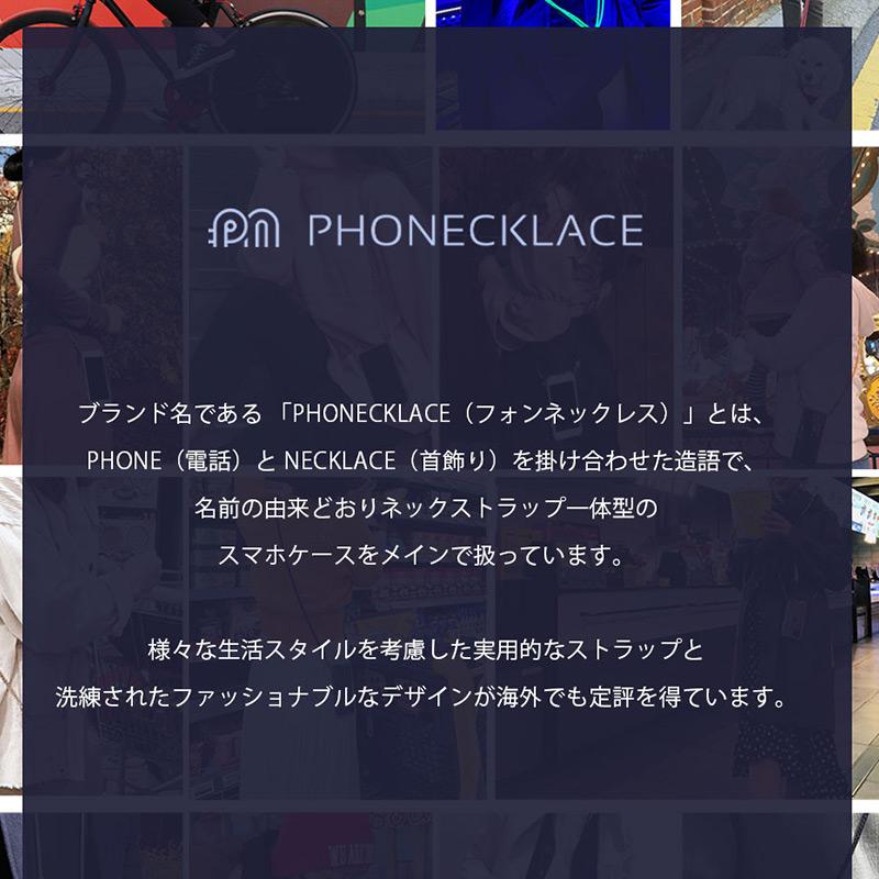 PHONECKLACE ブランドについて
