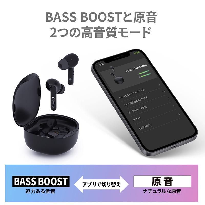BASS BOOSTと原音 2つの高音質モード