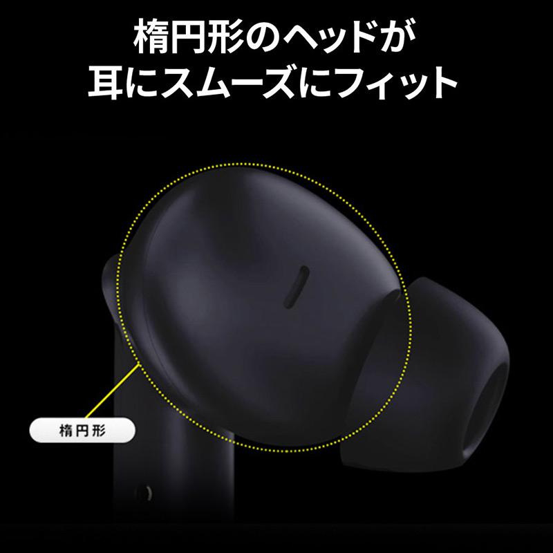 楕円形のヘッドが耳にスムーズにフィット