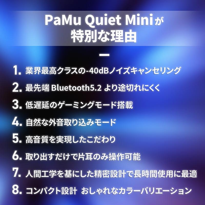 PaMu Quiet Miniが特別な理由