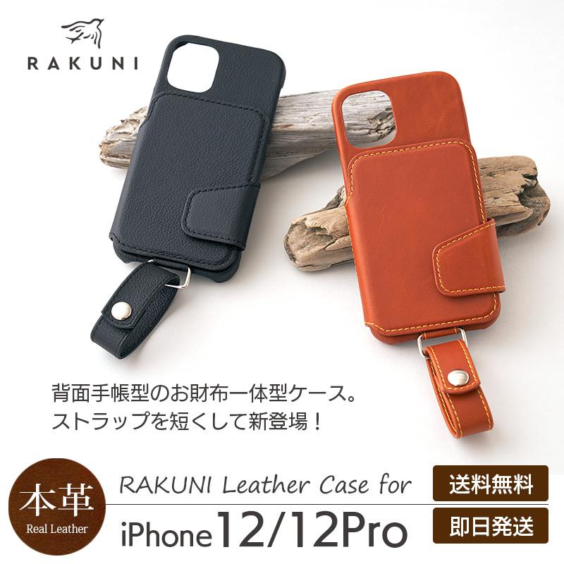 背面手帳型のお財布一体型ケース。ストラップを短くして新登場!