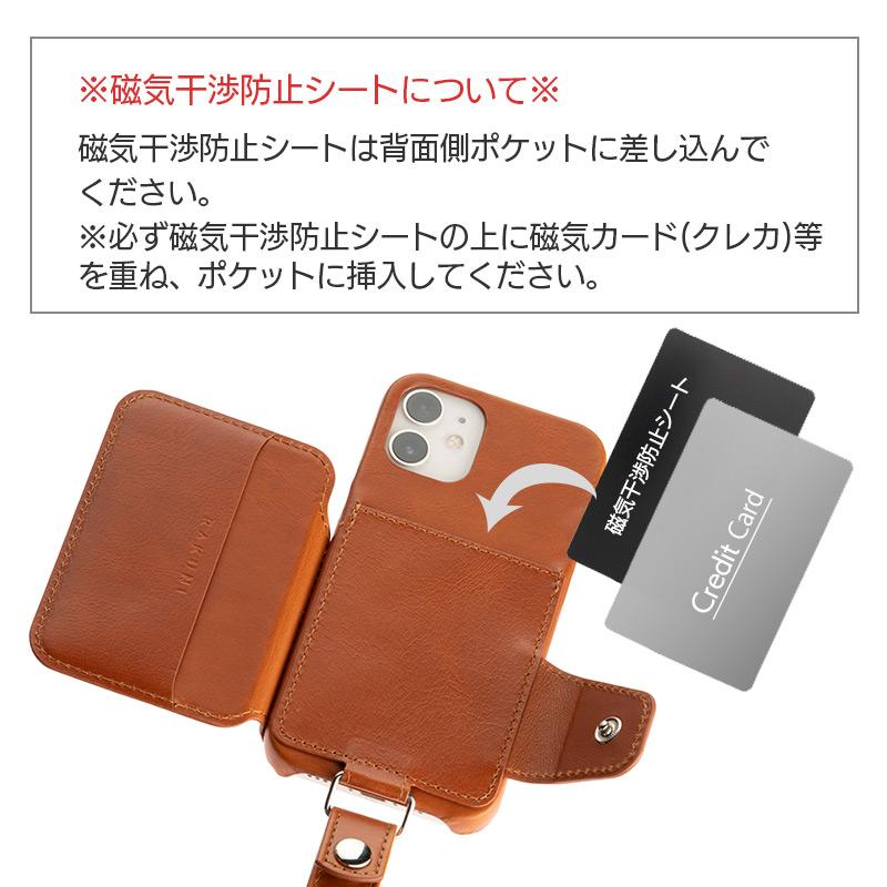 磁気干渉防止シートは背面側ポケットに差し込んでください。(※必ず磁気干渉防止シートの上に磁気カード(クレカ)等を重ね、ポケットに挿入してください。)
