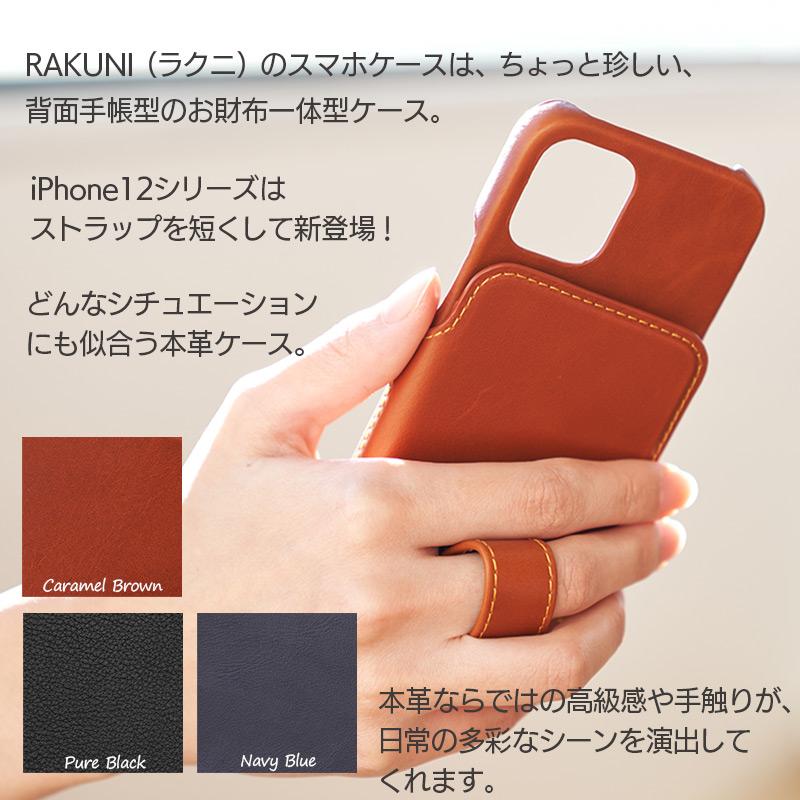 RAKUNI(ラクニ)のスマホケースは、ちょっと珍しい、背面手帳型のお財布一体型ケース。ストラップを短くして新登場!金具部分を平たくすることで強度を上げました。