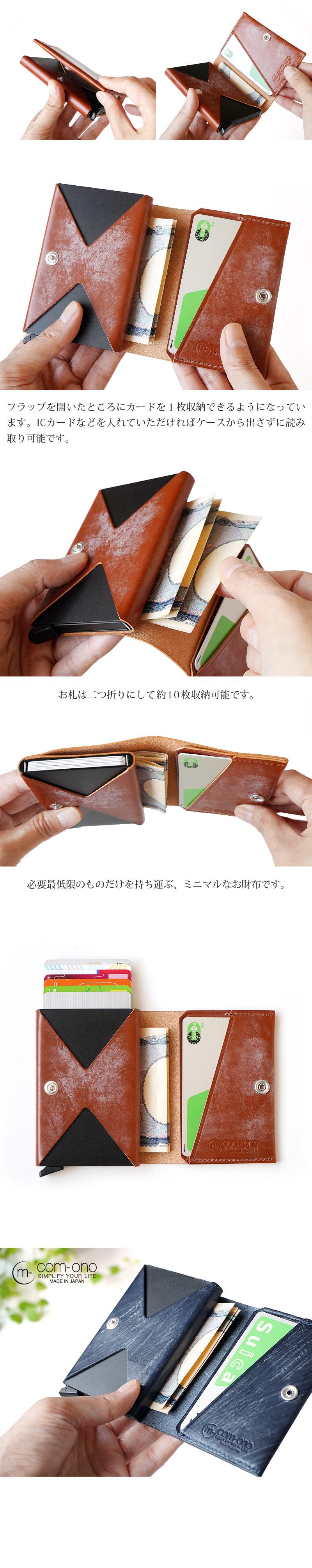 必要最低限のものだけを持ち運ぶ、ミニマルなお財布です。
