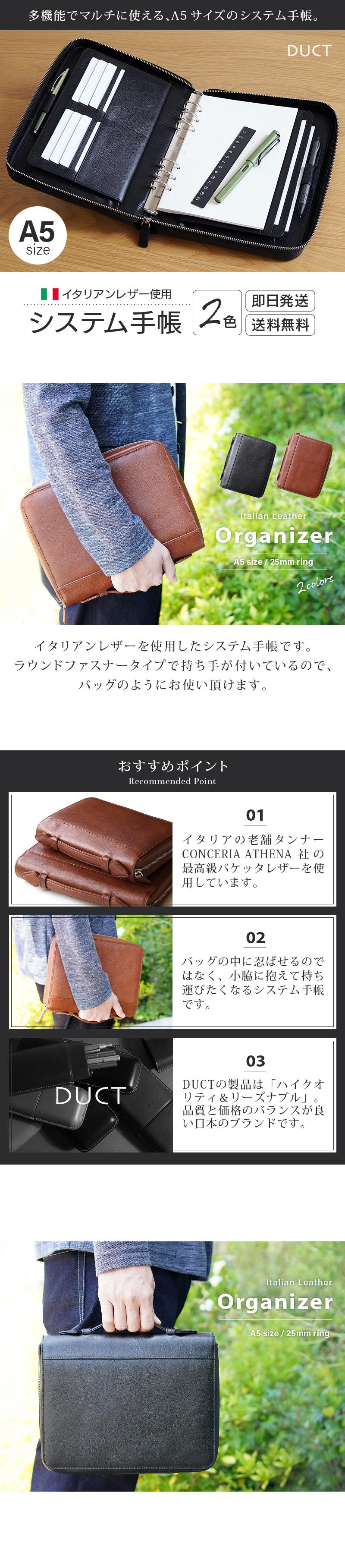 多機能でマルチに使えるA5サイズのシステム手帳 2色
