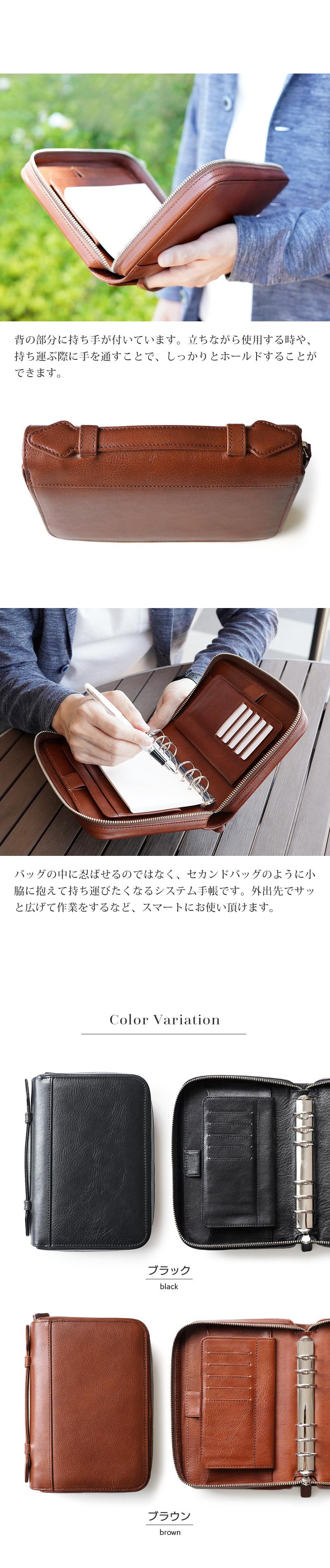 バッグの中に忍ばせるのではなく、セカンドバッグのように小脇に抱えて持ち運びたくなるシステム手帳です。外出先でサッと広げて作業をするなど、スマートにお使い頂けます。