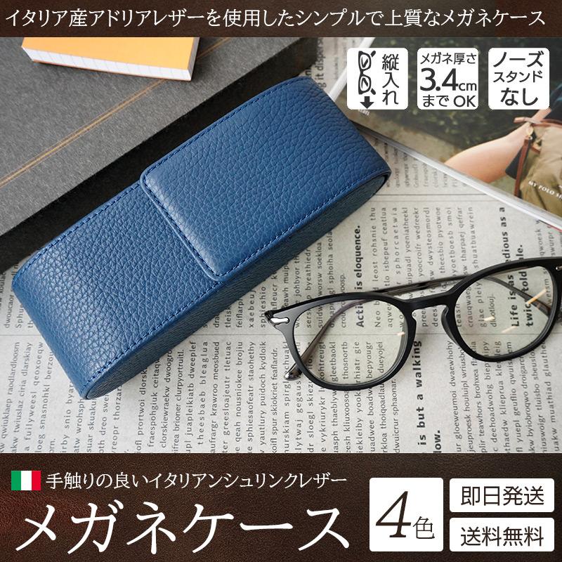 手触りのよいイタリアンシュリンクレザ^のメガネケース 全4色