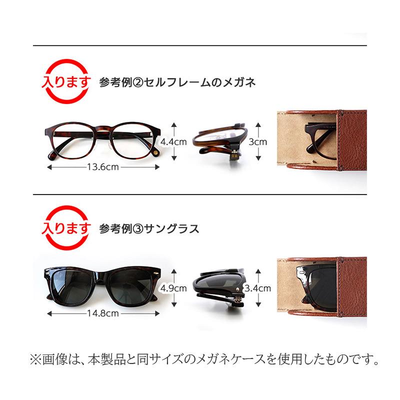 お手持ちのメガネをご確認下さい