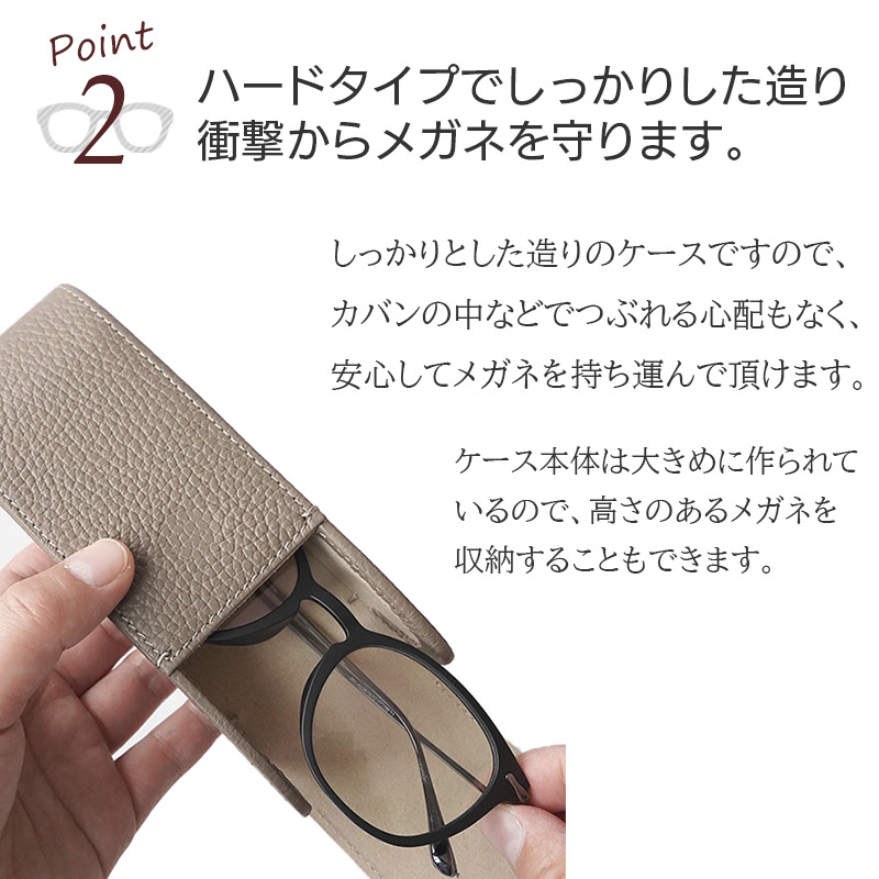 しっかりしたつくりで衝撃からメガネを守ります。
