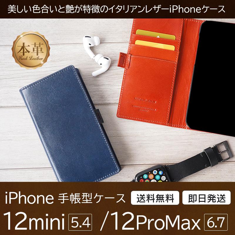 美しい艶と明るい色味が目を引く、イタリアンレザーを使用したシンプルで上質な手帳型iPhone12mini/12ProMax専用ケースです。便利なカードポケット付き