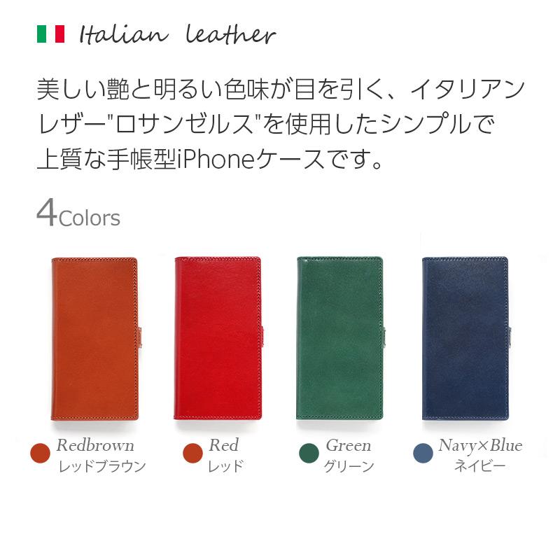 美しい艶と明るい色味が目を引く、イタリアンレザー ロサンゼルスを使用した手帳型iPhoneケースです。