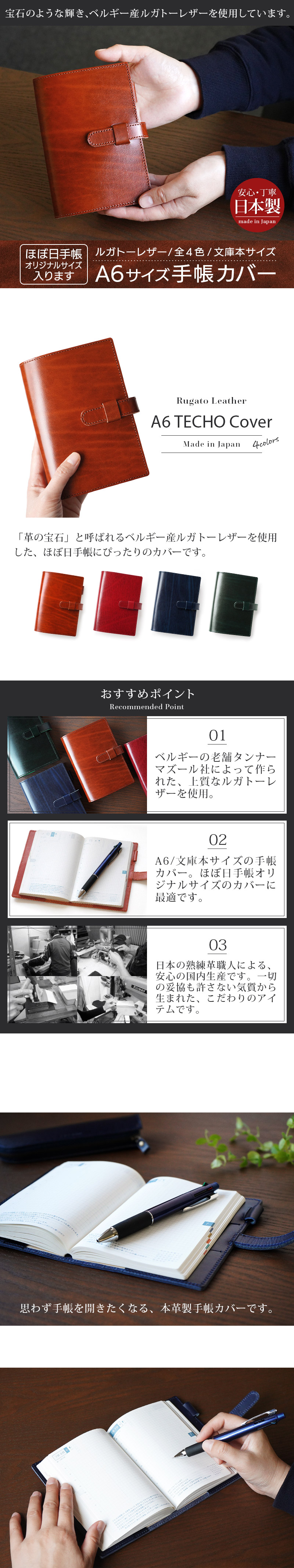 A6サイズ 手帳 文庫本 ブックカバー 。革の宝石と呼ばれる、ベルギー産の最高級 ルガトー レザー を使用