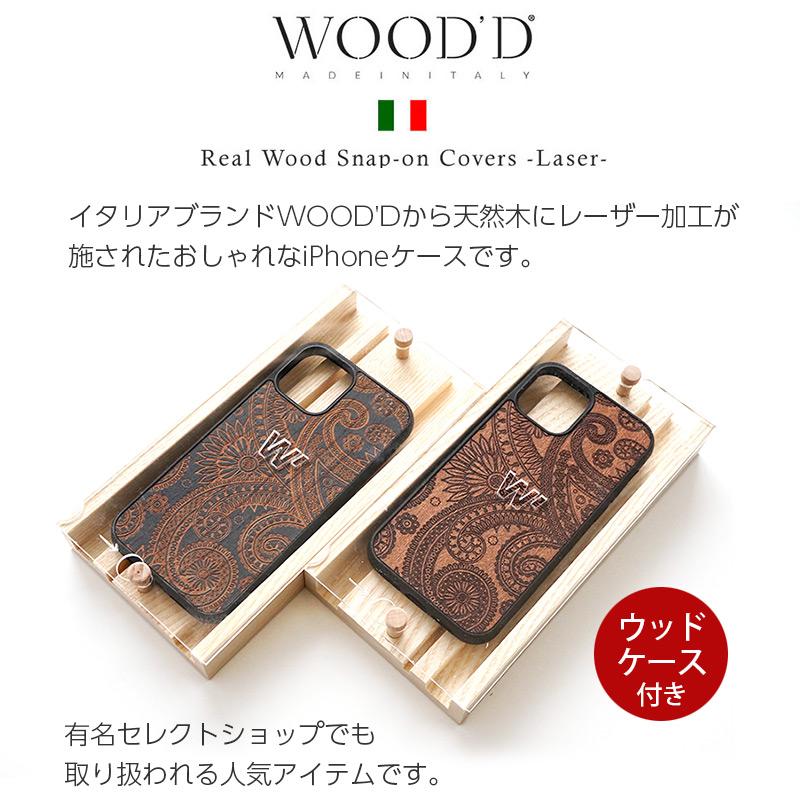 イタリアブランドWOOD'Dから、天然木にレーザー加工が施されたおしゃれなiPhoneケースの登場です。有名セレクトショップでも取り扱われる人気アイテムです。